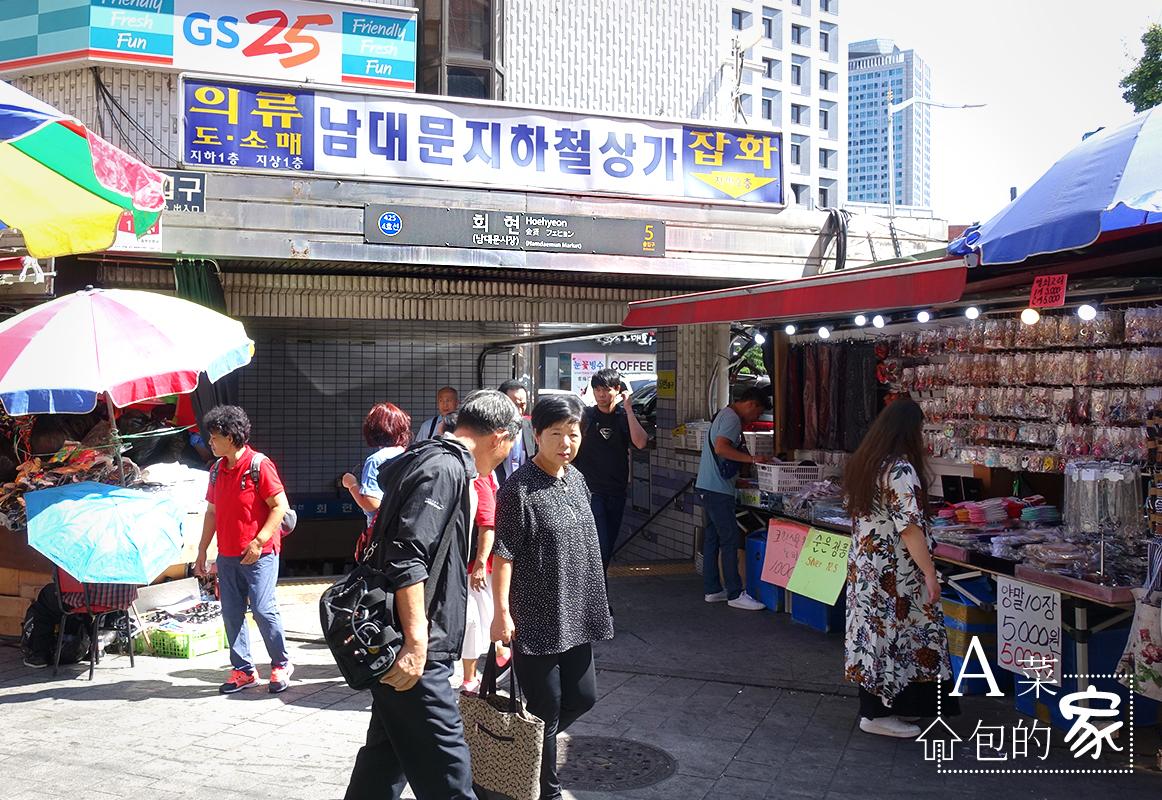 首爾自由行_南大門換錢所匯率